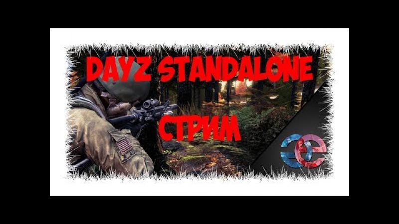 GameEdge DayZ Снова ивент и снова мы его заберем! Общение с чатом