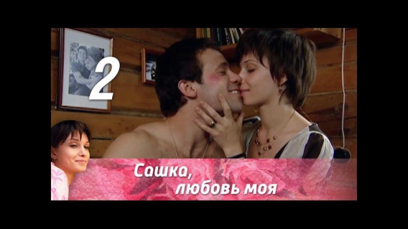 Сашка, любовь моя. Серия 2 (2007) Мелодрама @ Русские сериалы