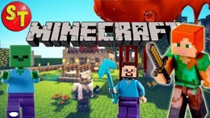 Фигурки МАЙНКРАФТ Зомби и СТИВ, Алекс и корова. Клон ЛЕГО | Minecraft LEGO clone. funny kids.