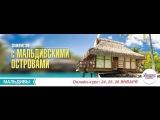 Онлайн курс знакомство с Мальдивскими островами 26 01