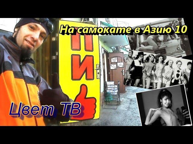 На самокате в азию 10 Бишкек Рождён в СССР Фестиваль в Киргизии