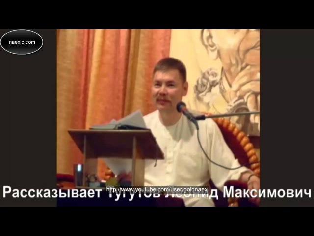 Лакшми Нараяна Дас (Леонид Тугутов) - Кали Юга. Адам и Ева. Иисус и невежество.