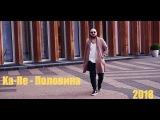 Kakajan Rejepow (Ka-Re) - Половинаnew music video 2018