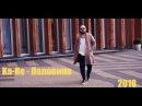 Kakajan Rejepow (Ka-Re) - Половина new music video 2018\\