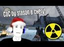 ЗИМНИЙ МОД НА Call of Chernobyl by stason174 6.02. White Power 1.0