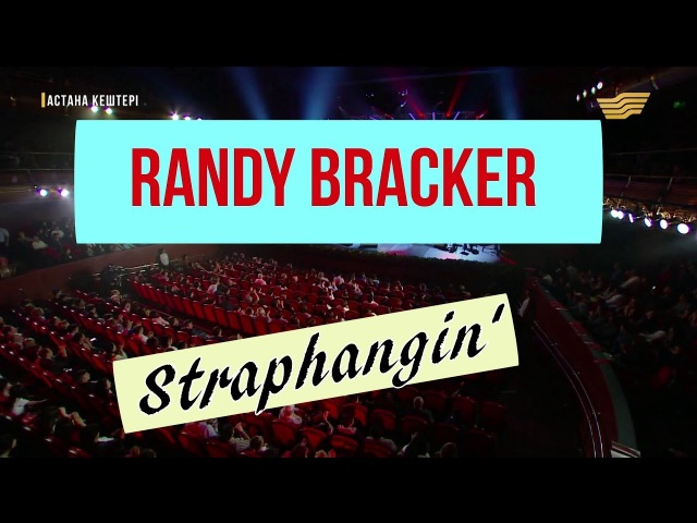 Randy Bracker STRAPHANGIN' смотреть онлайн без регистрации