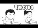 Чувства Crushes Domics Домикс на русском Русская озвучка Перевод