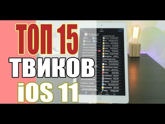 ТОП 15 ТВИКОВ ДЛЯ iOS 11