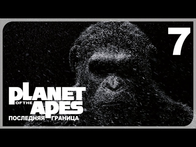 ТРУ КОНЦОВКА. ПЛАНЕТА ОБЕЗЬЯН ● Planet of the Apes: Last Frontier 6 на русском языке!