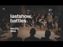 Lastshow.battles hip-hop 1x1 | 1/4 of final | MaxFil vs. Inna
