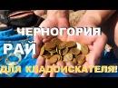 Черногория - рай для кладоискателя! Путешествие с onetwotrip!
