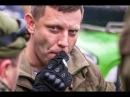 Россия В ШОКЕ Преступник Плотницкий заключен в СИЗО