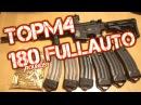 TOPM4 排莢式電動ガン 180発 30x6 連続フルオート射撃
