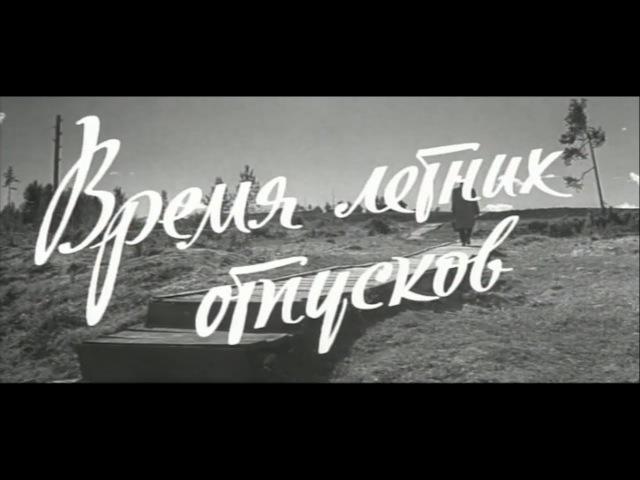 Фильм Время летних отпусков 1960 г