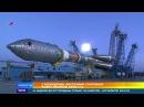 Ракета Союз стартовавшая с космодрома Восточный вывела на орбиту 11 спутников