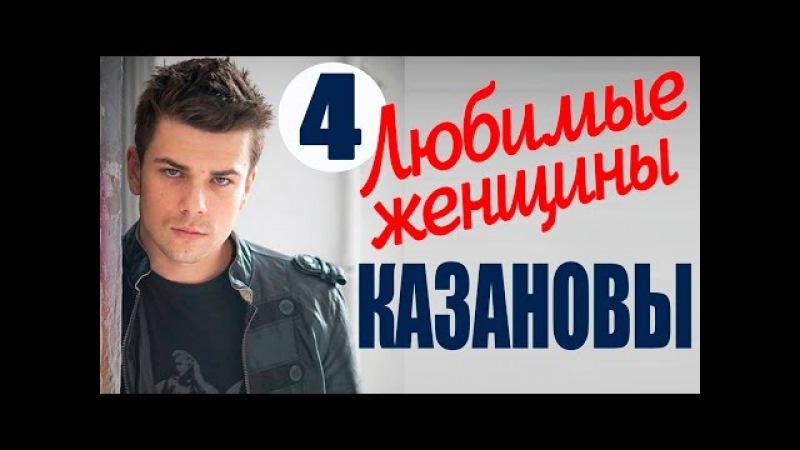 Веселая, душевная, легкая мелодрама! «Любимые женщины Казановы» 4 серия (русские ...