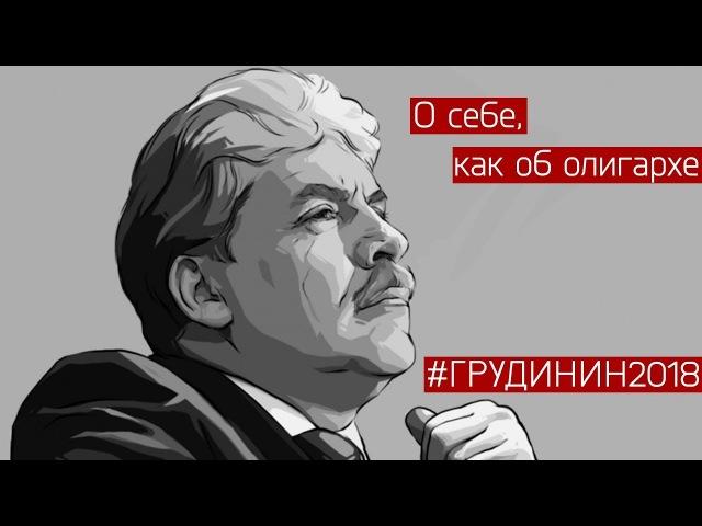 Грудинин. О себе, как о олигархе. Нейромир ТВ, 16/02/2018