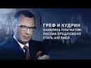Греф и Кудрин занялись плагиатом России предложено стать Англией гость – Миха ...