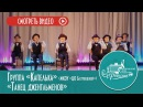 Группа «Капелька» МКОУ «ЦО Бестужевский» «Танец джентльменов»