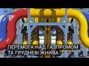 Перемога над Газпромом та грудневі жнива