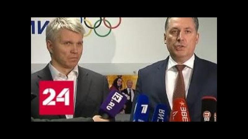 Колобков: интересы отстраненных от Игр спортсменов будем защищать - Россия 24