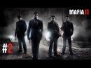 Прохождение Mafia 2 2 18 01 18