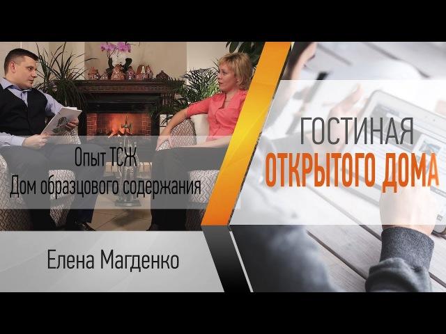 Гостиная Открытого Дома Опыт ТСЖ. Дом образцового содержания.