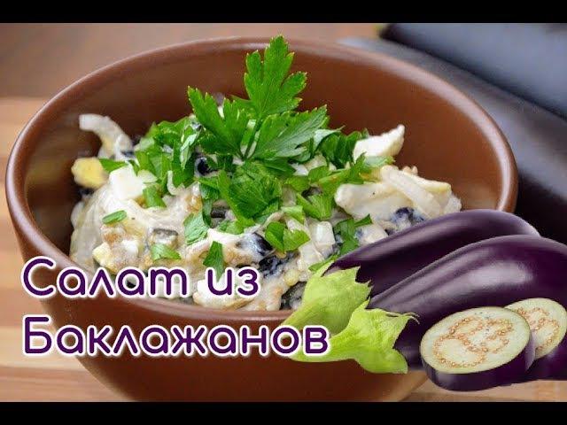 ✧ САЛАТ Из БАКЛАЖАНОВ Лука и Яиц Баклажаны как Грибы ✧ Eggplant, Onion and Egg Salad ✧ Марьяна