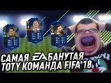 САМАЯ EA-БАНУТАЯ КОМАНДА ГОДА FIFA 18 | TOTY FIFA 18