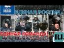 Едим Россию / Крым - наш! /Лох не мамонт...
