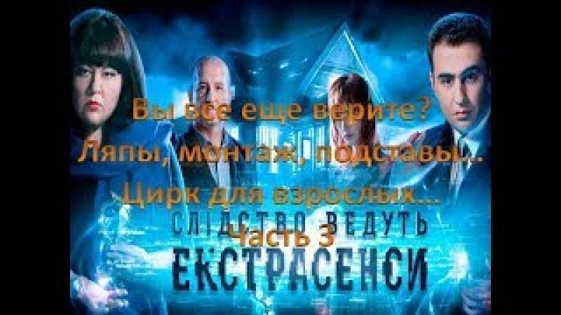 Ляпы мотаж подставы украинской передачи Следствие ведут экстрасенсы смотреть онлайн без регистрации
