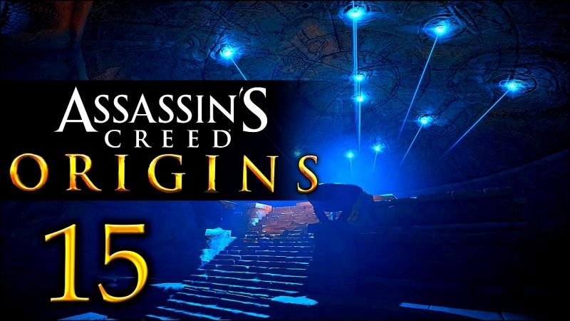 Прохождение Assassin's Creed: Origins - Часть 15 [Главная тайна Сфинкса]
