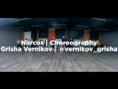 Narcos   Choreography   Grisha Vernikov   Dance Class