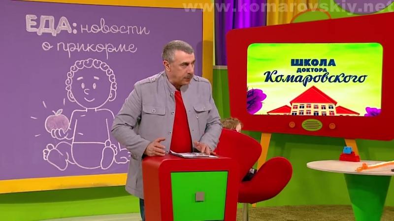 Школа доктора Комаровского 23 выпуск Мед осмотр Прикорм Плоскостопие