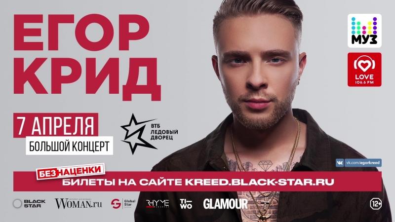 Егор Крид Большой сольный концерт 7 апреля в Москве ВТБ Ледовый Дворец