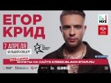 Егор Крид - Большой сольный концерт 7 апреля в Москве (ВТБ Ледовый Дворец)