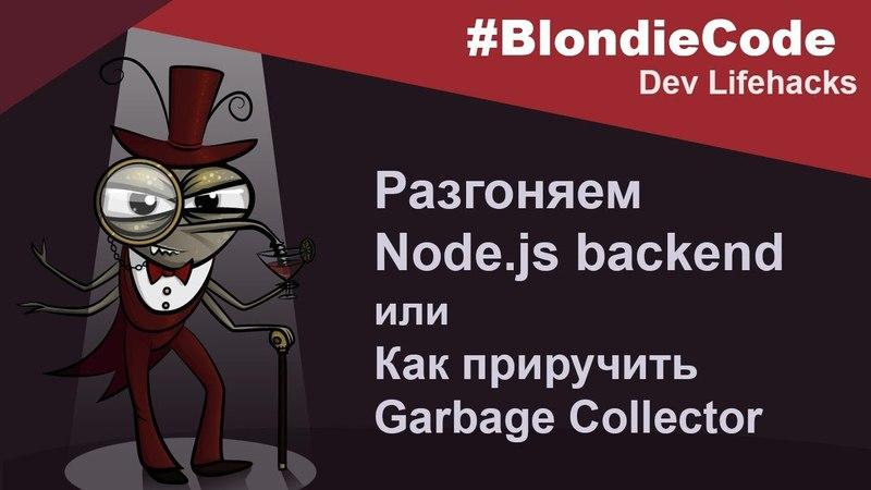 Разгоняем Node.js backend или как приручить Garbage Collector