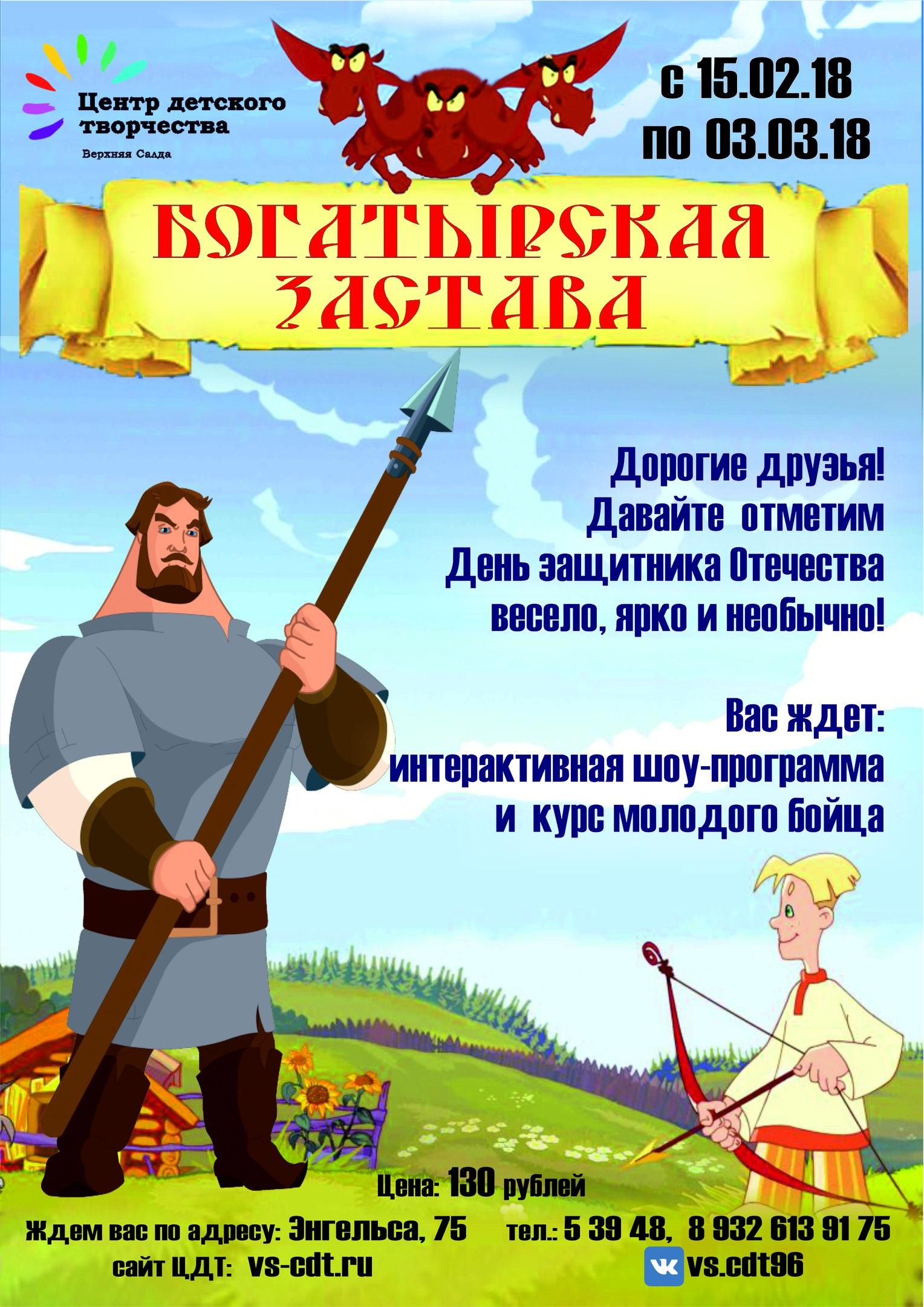 """""""Богатырская застава"""""""