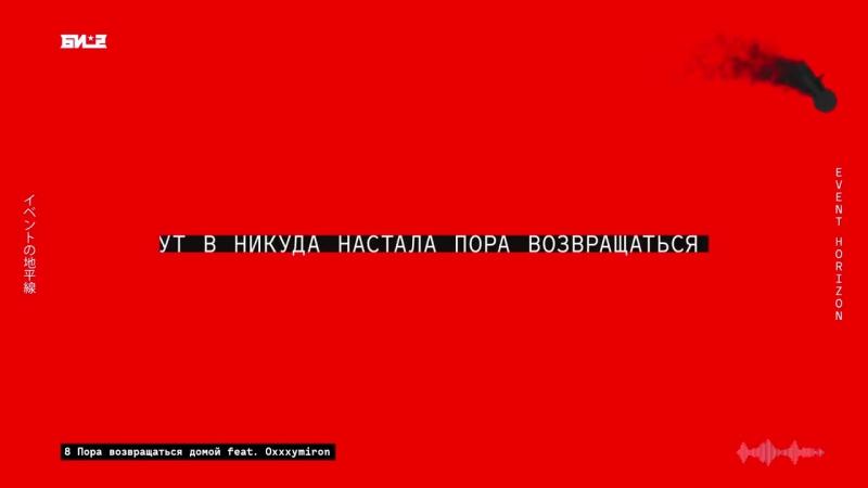 Би-2 feat. Oxxxymiron - Пора возвращаться домой (Lyric Video)
