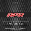 APR | Чип-тюнинг в Екатеринбурге |  VAG