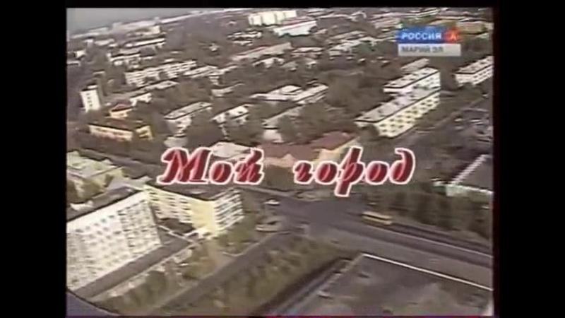 мой город Йола 2000 фрагмент
