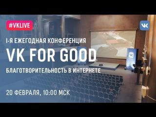 #VKLive: конференция VK for Good