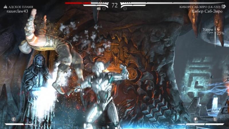 Mortal Kombat XL-Клип (Кибер Саб-Зиро)