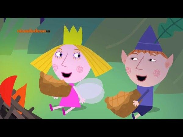 Вылазка / Camping Out 1 сезон 52 серия Маленькое Королевство Бена и Холли