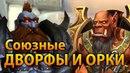 Маг'хар орки и дворфы Черного железа на альфе Battle for Azeroth