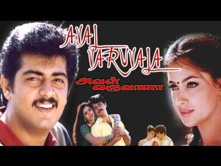 """Aval Varuvala"" 1998 Tamil Movie Songs  Video Jukebox  Ajith  Simran  SA Rajkumar  Pyramid Glitz Music"