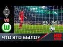 Кристофер Крамер забивает самый странный гол недели в матче Боруссия Вольфсбург