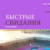 Логотип ЖИВЫЕ ЗНАКОМСТВА Краснодар