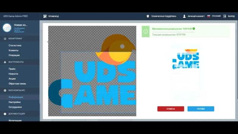 Инструкция по заполнению компании в бесплатной версии UDS Game