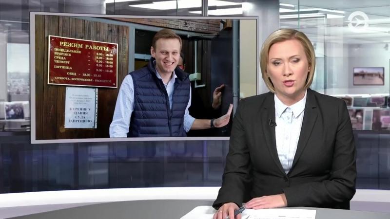 Суд над Навальным - Обыски в РИА Новости и RT - НОВОСТИ.mp4